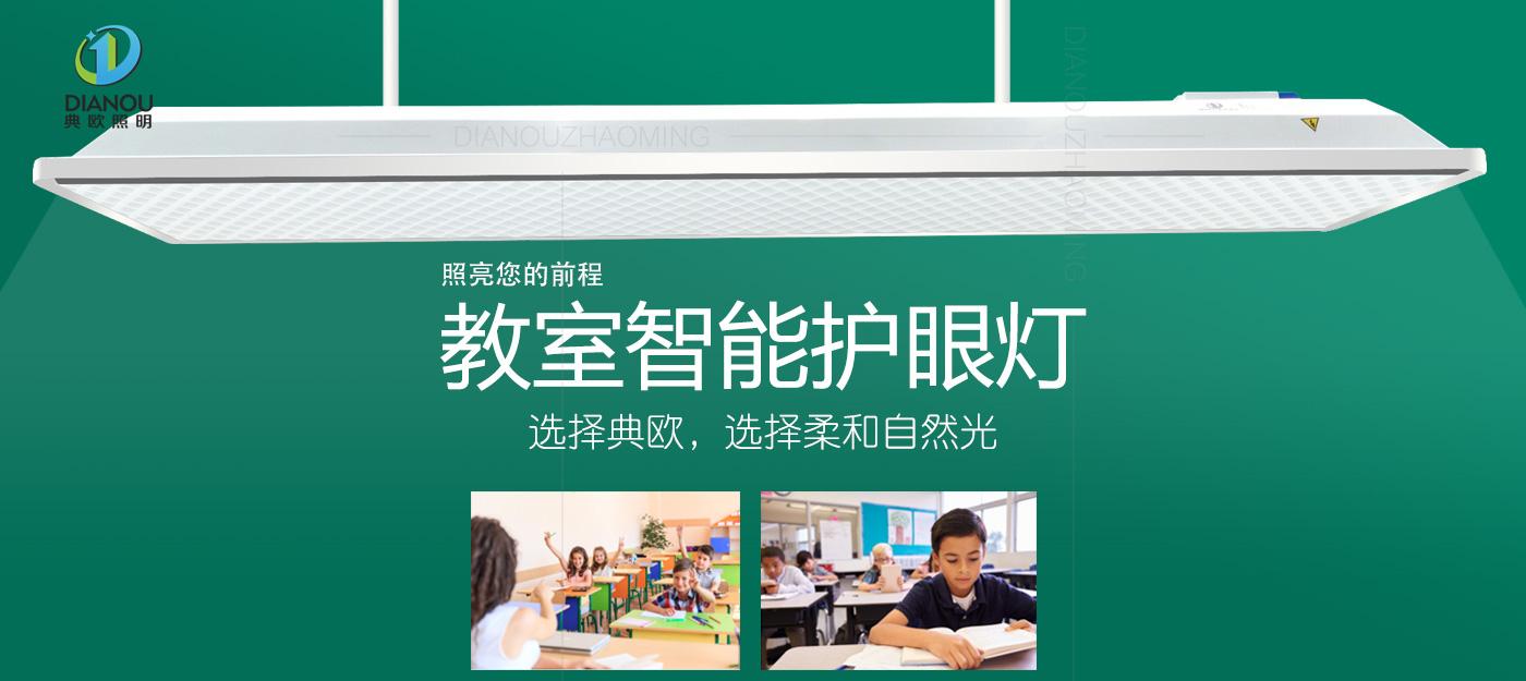 教室护眼灯平板灯